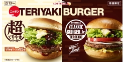 ニッポン TERIYAKI BURGER