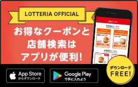 LOTTERIA OFFICIALアプリ