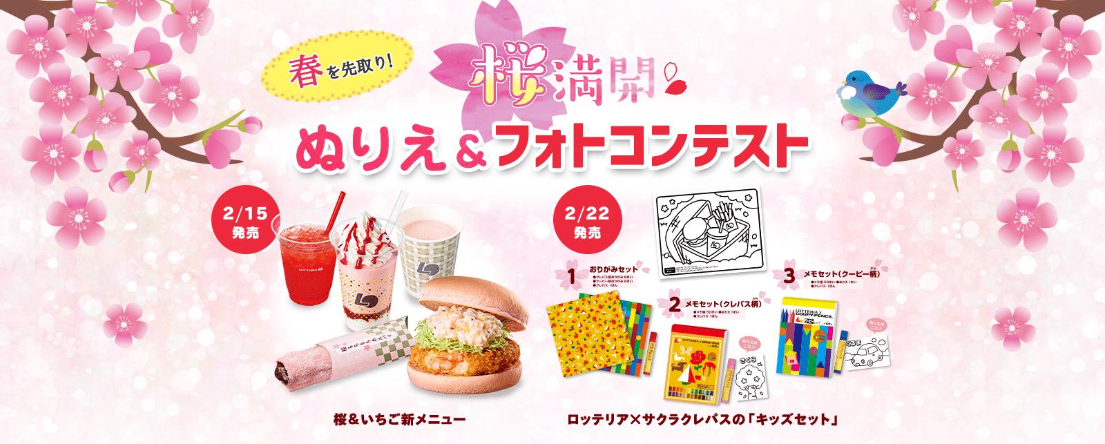 春を先取り!桜満開メニュー&ぬりえフォトコンテスト!